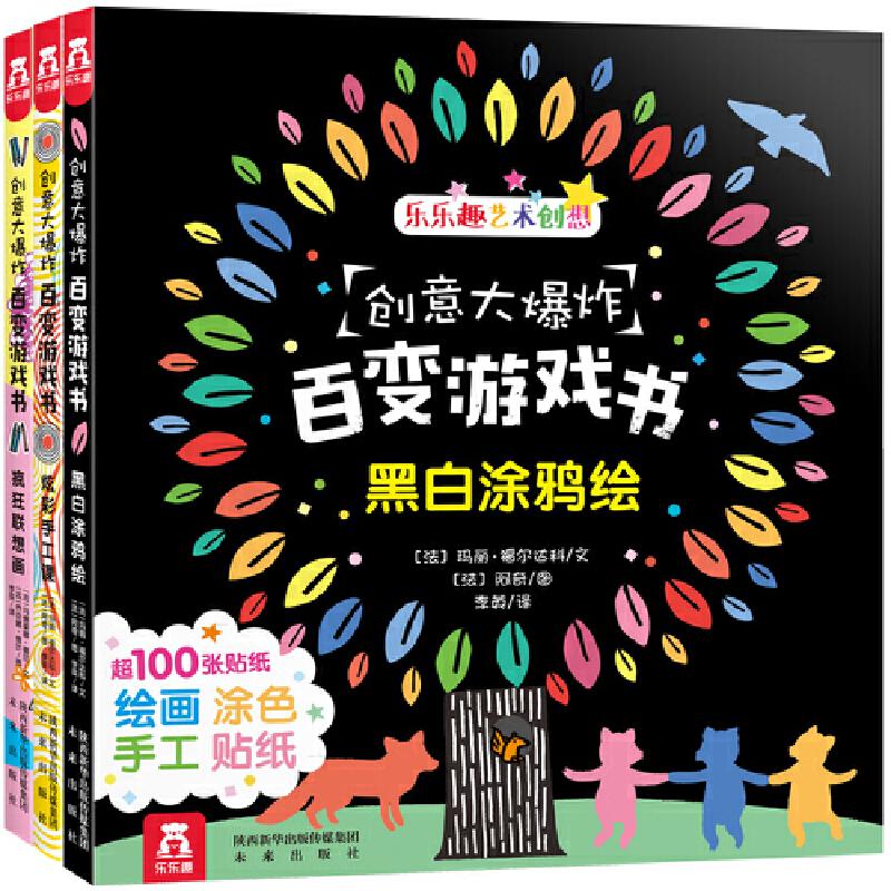 创意大爆炸百变游戏书(全3册)3-6岁  涂色、手工、绘画、贴纸——近200个创意游戏挑战思维定式、引爆无限创意!百变游戏让你创意大爆炸!乐乐趣益智游戏