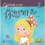 你想当什么? 轻松猫―中文分级读物(幼儿版)(二级7)