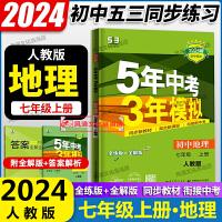 2020版五年中考三年模拟七年级上地理上册人教版 5年中考3年模拟初一上学期