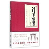 【二手旧书8成新】清华情商课 蔺亚丁著 9787302410256