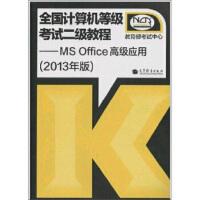 【二手旧书8成新】全国计算机级考试二级教程:MS Office高级应用(2013年版(附 教育部考试中心 978704