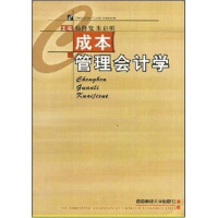 【二手旧书8成新】成本管理会计学 杨修发,朱启明 9787810880015