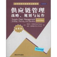 【二手书9成新】 清华管理学系列英文版教材 供应链管理:战略、规划与运作(第4版) [美] 苏尼尔・乔普拉(Sunil