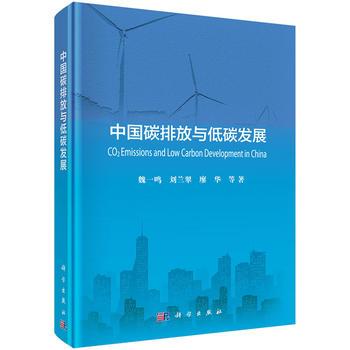 【按需印刷】-中国碳排放与低碳发展 按需印刷商品,发货时间20天,非质量问题不接受退换货。