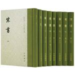 宋书(点校本二十四史修订本・全8册)
