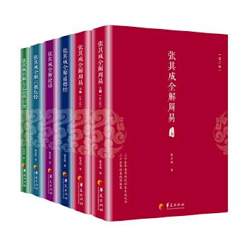 张其成全解国学经典系列丛书(全六册)