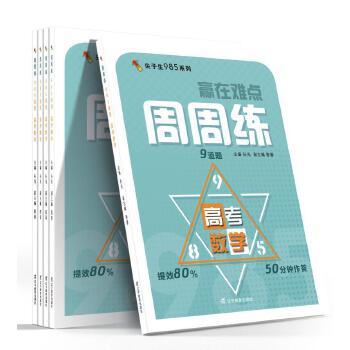尖子生985系列·赢在难点周周练·高考数学