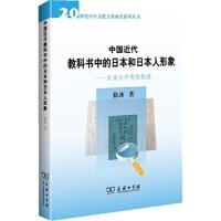 中国近代教科书中的日本和日本人形象:交流与冲突的轨迹 徐冰作 9787100103824