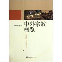【二手旧书8成新】中外宗教概览 周伯琦 9787802545212