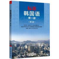 【二手书9成新】 标准韩国语 册(第5版) 安炳浩,张敏,权今淑 北京大学出版社 9787301262061
