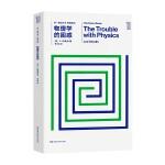 第一推动丛书物理系列:物理学的困惑