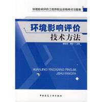 【二手旧书8成新】环境影响评价技术方法 谢绍东,薄宇 9787112090587