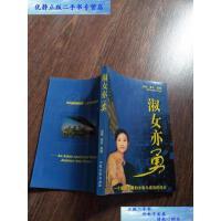 【二手旧书9成新】淑女亦勇:一个美国亚裔妇女奋斗成功的经历【实物图片,品相自鉴?