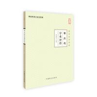 李玉奇学术评传(大字版)