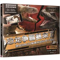 恐龙争霸赛来了:超好玩的3D实境互动恐龙小百科