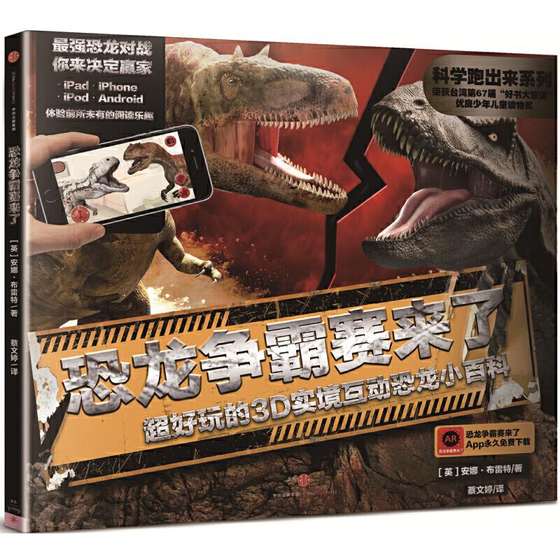 恐龙争霸赛来了:超好玩的3D实境互动恐龙小百科 风靡全球的AR科普童书新体验!13只免费3D恐龙由你召唤,双人互动的恐龙对战,谁将成为赢家?全国11位中小学名校校长、特级教师联袂推荐!