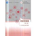 财政学原理(第二版)