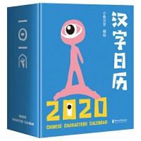 """小象汉字日历2020(""""中国最美的书""""得主。甲骨文趣味猜字,一日一字,将幼儿汉字启蒙植入日常生活。可撕下做为字卡,附赠"""