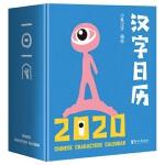汉字日历2020(3岁以上孩子的专属日历。甲骨文趣味猜字,一日一字,将幼儿汉字启蒙植入日常生活。可撕下做为字卡,附赠收纳盒)