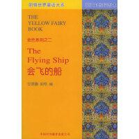 会飞的船(英汉对照插图本)――朗格世界童话金色系列之二