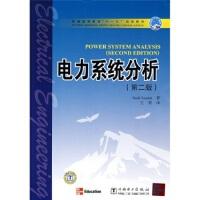 """普通高等教育""""十一五""""规划教材 电力系统分析(第二版)1CD"""