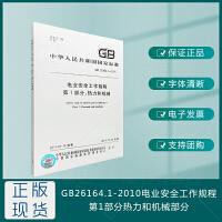 GB 26164.1-2010电业安全工作规程 第1部分 热力和机械部分