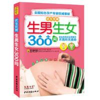 [二手正版旧书9成新]生男生女300问 王艳琴 9787801748485 中医古籍出版社