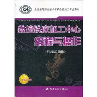 数控铣床加工中心编程与操作(FANUC系统)
