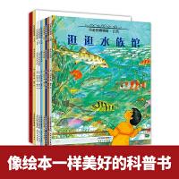 """行走的博物馆(""""自然+人文"""",全9册)"""