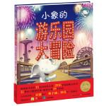 大城市里的小象系列:小象的游乐园大冒险(精)