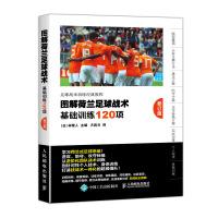 图解荷兰足球战术 基础训练120项 修订版