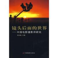 镜头后面的世界:中国电影摄影师研究 巩如梅 9787106024567