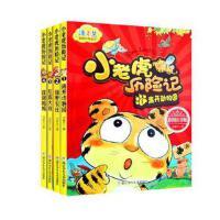 全套4册 小老虎历险记 汤素兰 彩图注音版一年级 动物历险童话故事书 老师推荐阅读课外书