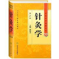 中医药学高级丛书・针灸学(第2版)