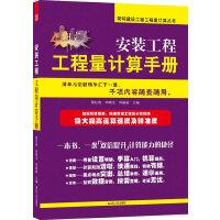 安装工程工程量计算手册