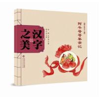 中国记忆:汉字之美 会意字二 阿牛哥哥娶亲记