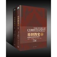 基督教史(上下卷)