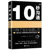 10秒沟通(百万畅销书所谓情商高,就是会说话团队全新力作)