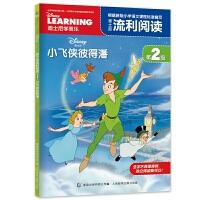 迪士尼流利阅读第2级 小飞侠彼得潘