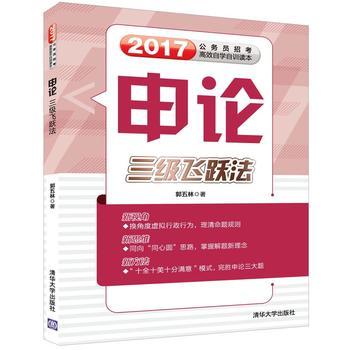 申论:三级飞跃法*9787302414094 郭五林 全新正版图书