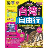 【二手旧书8成新】台湾自由行(2014-2015全新全彩版 《台湾自由行》编辑部 9787549545117