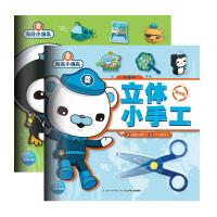 海底小纵队立体小手工套装全2册 3-6岁少儿手工艺术书籍,公共折纸、剪纸,亲子互动游戏书,提升宝宝智力和想象力的益智游