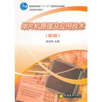 【二手旧书8成新】单片机原理及应用技术(第3版 李全利 9787040250886