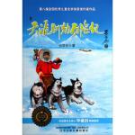 科学家极地惊心历险丛书:天涯驯狗历险记