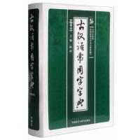 古汉语常用字字典(学生版)(缩印本)