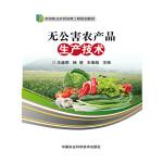 无公害农产品生产技术