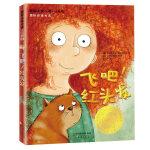 国际大奖小说注音版――飞吧!红头发