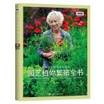园艺植物繁殖全书:卡罗尔的植物栽培秘诀