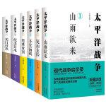 """""""太平洋战争""""系列(全6册)"""
