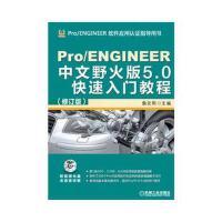 【二手旧书8成新】Pro/ENGINEER中文野火版5 0快速入门教程(修订版 詹友刚 9787111424765